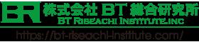 株式会社BT総合研究所